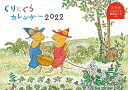 ぐりとぐらカレンダー2022 [ 中川李枝子 ]