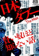 日本のタブーThe Max