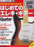 DVD&CDでよくわかる!はじめてのエレキ・ギターNew Edition (リットーミュージックムック Guitar magazine)