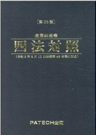 産業財産権四法対照第25版 [ PATECH企画出版部 ]