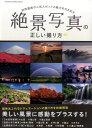 絶景写真の正しい撮り方 (学研カメラムック) [ CAPA&デジキャパ!編集部 ]