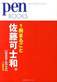 1冊まるごと佐藤可士和。(2000-2010) (Pen books) [ pen編集部 ]