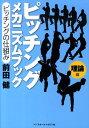 ピッチングメカニズムブック(理論編) ピッチングの仕組み [ 前田健 ] ランキングお取り寄せ
