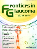 Frontiers in Glaucoma(第57号(2019))