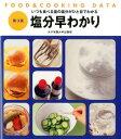 塩分早わかり第3版 FOOD&COOKING DATA [ 牧野直子 ]
