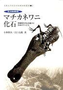 巨大絶滅動物マチカネワニ化石