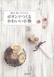 【バーゲン本】ボタンでつくるかわいい小物ー留める飾るリメイクする