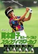 岡本綾子のスーパーゴルフ スウィングイマジネーション Part2