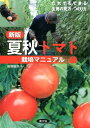 夏秋トマト栽培マニュアル新版 だれでもできる生育の見方・つくり方 [ 後藤敏美 ]