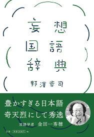 妄想国語辞典 [ 野澤 幸司 ]