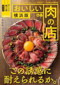 おいしい肉の店横浜版 「肉が食べたい」にジャストミート!肉好きがハマる珠 (ぴあMOOK)