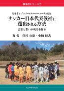 【POD】思想家とプロゴールキーパーコーチが語る サッカー日本代表候補に選出される方法 -言葉と想いが成功を作るー