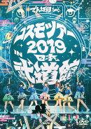 コスモツアー 2019 in 日本武道館 DVD通常盤