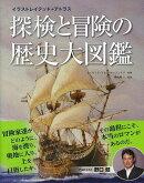 【バーゲン本】探検と冒険の歴史大図鑑