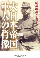 秘蔵写真でよみがえる大日本帝国軍人の肖像