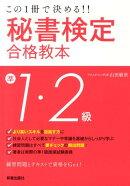 秘書検定準1・2級合格教本改訂第2版
