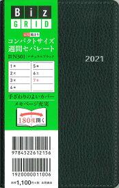 2021年4月始まり コンパクトサイズ週間セパレート ナチュラルブラック N301 (永岡書店のシンプル手帳 Biz GRID) [ 永岡書店編集部 ]