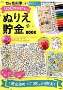 12色色鉛筆つき!100万円貯まるぬりえ貯金BOOK