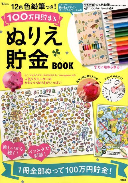 12色色鉛筆つき!100万円貯まるぬりえ貯金BOOK 楽しいから続く!インスタで話題! (TJ MOOK)