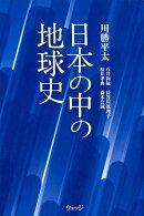日本の中の地球史