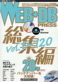 WEB+DB PRESS総集編[Vol.1~120] [ WEB+DB PRESS編集部編 ]