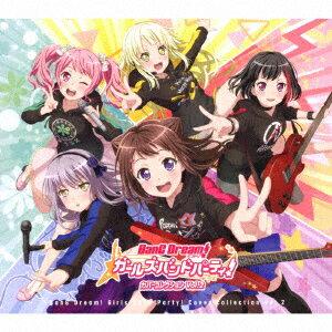 バンドリ! ガールズバンドパーティ! カバーコレクション Vol.2 [ (ゲーム・ミュージック) ]