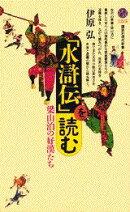 「水滸伝」を読む