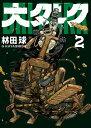 大ダーク(2) (ゲッサン少年サンデーコミックス) [ 林田 球 ]