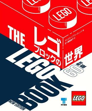 レゴブロックの世界 60周年版 [ ダニエル リプコーウイッツ ] ROOM - 欲しい! に出会える。