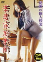 DVD>若妻家庭教師(7枚組) 秘密の個人授業 (<DVD>)
