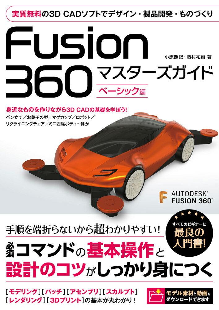 Fusion360マスターズガイド ベーシック編 [ 小原照記 ]