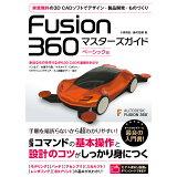 Fusion360マスターズガイド ベーシック編