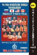【予約】U.W.F.インターナショナル復刻シリーズ vol.5 プロレスリング ワールド・トーナメント1回戦 1994年4月3日 大阪城ホール