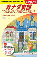 B18 地球の歩き方 カナダ東部 2018〜2019