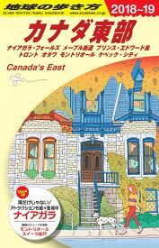 B18 地球の歩き方 カナダ東部 2018〜2019 [ 地球の歩き方編集室 ]
