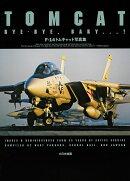 【予約】F-14トムキャット写真集