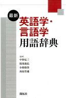 最新英語学・言語学用語辞典