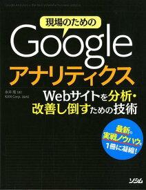 現場のためのGoogleアナリティクス Webサイトを分析・解析し倒すための技術 [ 永井隆 ]