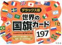 デラックス版世界の国旗カード197 ([バラエティ]) [ 越川頼知 ]