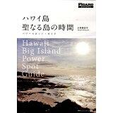 ハワイ島聖なる島の時間 (Figaro books)
