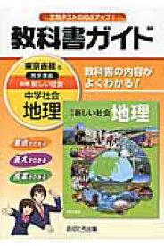 教科書ガイド東京書籍版完全準拠新編新しい社会(中学社会 地理) 教科書の内容がよくわかる!