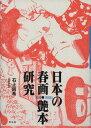 日本の春画・艶本研究 [ 石上阿希 ]