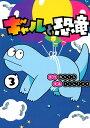 ギャルと恐竜(3) (ヤンマガKCスペシャル) [ 森 もり子 ]