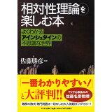 「相対性理論」を楽しむ本 (PHP文庫)