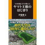 『日本書紀』だけが教えるヤマト王権のはじまり (扶桑社新書)