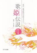 歌姫伝説(情念編)