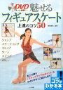 魅せるフィギュアスケート上達のコツ50 DVDでもっと華麗に! (コツがわかる本) [ 西田美和 ]