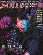 SODASpecialEditionEntertainer(表紙:亀梨和也)