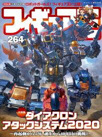 フィギュア王No.264 (ワールドムックNo.1216)