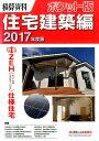 積算資料ポケット版(住宅建築編 2017年度版) [ 建築工事研究会 ]